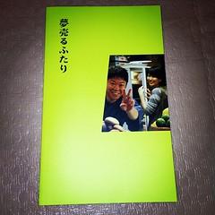 映画【夢売るふたり】阿部サダヲ、松たか子、主演の悲しい映画でした。 (*T_T*)