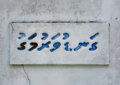Street Name In Thaana Script, Eydhafushi, Maldives (Eric Lafforgue) Tags: street house text indianocean script maldives maldive dhivehi malediven maldivas maldiveislands eydhafushi  maldiven malediwy divehi  maldiverne maldiverna  malediivit eti8990 thaanascript maldvszigetek