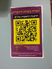 Digital Kashrut certificate , Bat Yam (dlisbona) Tags: sea vacation mer holiday beach vacances israel telaviv seaside batyam