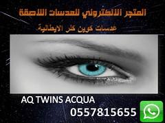 AQ TWINS ACQUA (   -  - ) Tags: