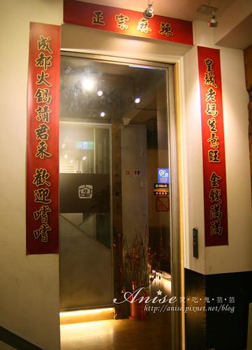 皇城老媽涮涮鍋_003.jpg