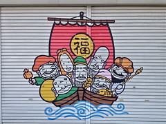 Hand painted Seven Lucky Gods themed Storm Shutter at Oishi Rice Shop in Shizuoka City, Japan (only1tanuki) Tags: japan geotagged japanese decorative handpainted  publicart ebisu hotei yebisu iphone    stormshutter  bishamonten  daikokuten shichifukujin benzaiten  shizuokaprefecture   fukurokuju sevenluckygods  shizuokacity  takarabune    jurojin  shimizuward  25