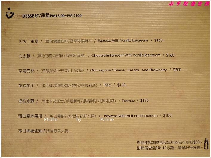 台北小米酒咖啡館 (90).JPG
