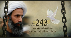 243 (   ) Tags: news iraq country bbc saudi arabia kuwait       qatif          wnews        alawamia   awamiya  awamtv revolution4east selvr05 alhodaonline ahulalbayt jabbar3222
