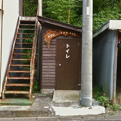 Japanese Public Toilet in the middle of nowhere (Kamiosawa), Shimoda, Shizuoka (only1tanuki) Tags: japan geotagged japanese publictoilet iphone izupeninsula shizuokaprefecture shimodacity japanesepublictoilet kamiosawa