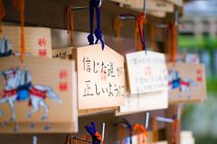 I believe the way is correct as (sonica@2006) Tags: i believe way is correct the emapictorial offering it says japan ema shirine bokeh wish xm1 xf35mm fujifilm fujinon