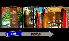 Bomb bell in Thailand_001 (10tis.com) Tags: ระฆัง วัดแม่ลาเหนือ