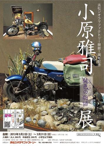 浜松ジオラマファクトリー 画像34