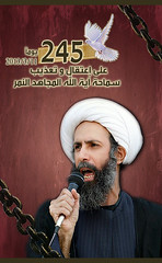 245 (   ) Tags: news iraq country bbc saudi arabia kuwait       qatif          wnews        alawamia   awamiya  awamtv revolution4east selvr05 alhodaonline ahulalbayt jabbar3222