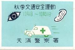 matchnippo111 (pilllpat (agence eureka)) Tags: matchboxlabel matchbox tiquettes allumettes japon japan automoto