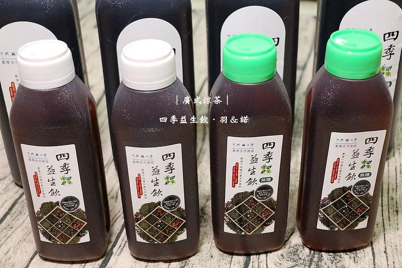 天然飲品四季益生飲涼茶03