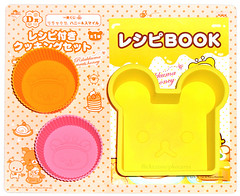 Rilakkuma Silicone Cooking Set (pkoceres) Tags: bear cup kitchen cake japan bee honey mold  silicone lawson rilakkuma sanx   relaxbear   2011    korilakkuma     rilakkumameetshoney boughtatyahoojapanauctions