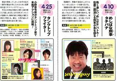 4.10 東京 めしばな刑事タチバナ 4.25 TBS タンクトップファイター
