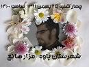 :  (Majid_Tavakoli) Tags: political prison 25 iranian majid    prisoners photos3 shahr tavakoli  evin     1391      rajai     goudarzi kouhyar      timeline  1400