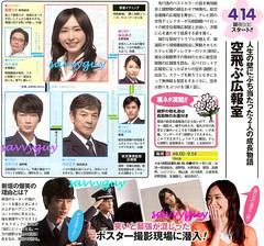 4.14 TBS 空飛ぶ広報室