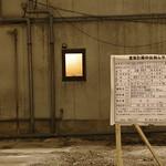千代田海藻跡地、更地に thumbnail