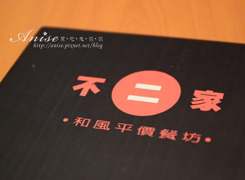 不二家_004.jpg