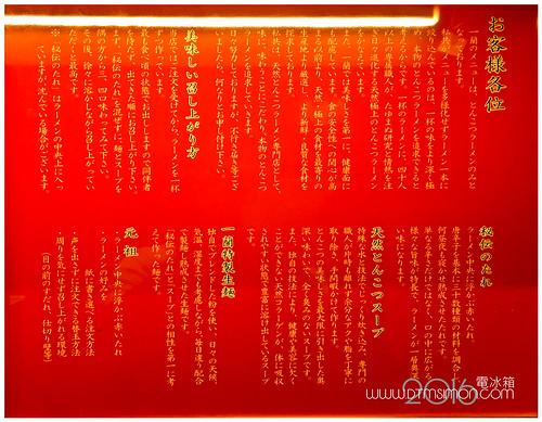 一蘭歌舞伎町09-1.jpg