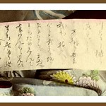 SO, YOU THINK YOU CAN READ JAPANESE ? -- Take a Peek at a Geisha's Private Letter thumbnail