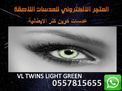 VL TWINS LIGHT GREEN (   -  - ) Tags: