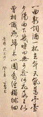(gongtides) Tags: poem chinesecalligraphy