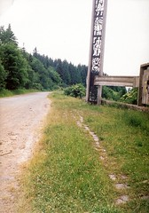 027_Verecke_1992 (emzepe) Tags: monument ukraine 1992 kirnduls ukraina  nyr oblast emlkm  ukrayina jlius ukrajna verecke krptalja  regiunea zakarpatska zakarpattia  hg vereckeihg  subcarpatia  szervezett krptaljai