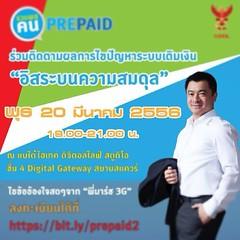 เชิญผู้ที่สนใจด้าน #itและ #มือถือ ร่วมติดตามผลการไขปัญหาระบบเติมเงินที่/ลงทะเบียน https://bit.ly/prepaid2 ดำเนินรายการโดย @nuishow  #thailand #mobile #prepaid #ais #dtac #truemoveh #truemove