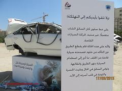 ولا تلقوا بأيديكم إلى التهلكة - حوادث سيارات - دولة قطر (Feras Qaddura) Tags: car traffic accident police doha qatar crashes دولة قطر الدوحة السيارات حوادث تصادم