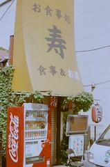 07390038 (hokkai7go) Tags: film olympus om1