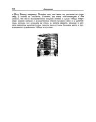 1987.  .. __390 (Library ABB 2013) Tags: 1987   dobuzhinsky  memoirs