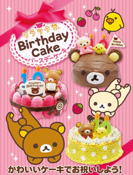 全新八種拉拉熊蛋糕祝您生日快樂!