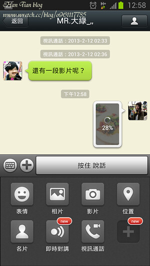 Screenshot_2013-02-22-12-58-58