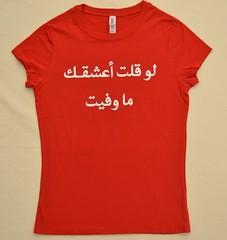 love arabic t-shirt @pimpurshirt #jeddah #jeddahcity #saudi #ksa #saudiarabia  #saudia #tee #tshirt #shirt #customtshirt #personaltshirt #moda #style #fashion #pimpurshirt # # # #    (Pimpurshirt) Tags: world music baby men love fashion retail design football clothing cool women funny drawing moda style tshirt arabic madina saudi designs tshirts jeddah poloshirt riyadh saudiarabia polo gcc garments makkah personalize ksa saudia khobar dammam customshirt   loveyouforever graphicdesigns 2013  customtshirt  arabictshirt      arabictshirts custompoloshirt pimpurshirt cutomtee pimpurshirtcom peraonalizedtshirt customttshirt