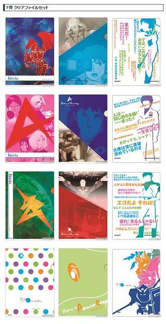 一番賞鋼彈系列「阿姆羅精選輯」前瞻!