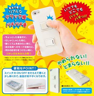 CUBE iPhone5 開關保護殼