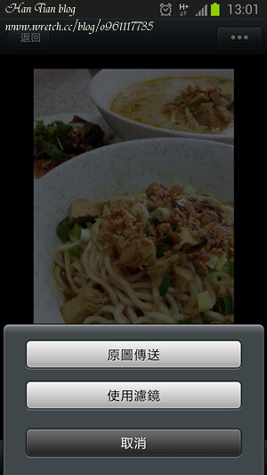 Screenshot_2013-02-22-13-01-48