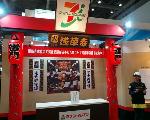2013東京マラソン受付&expo 5