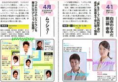 4.1 Fuji 白衣のなみだ 4.22 TBS ムッシュ!
