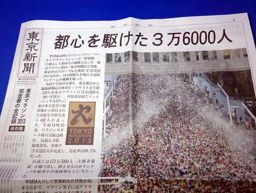 20130224_東京マラソン2