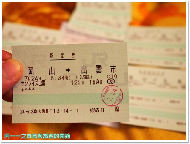 JR山陽&山陰鐵路周遊券pass.日本岡山旅遊image029