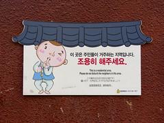 Do Not Disturb the Neighbors (Travis Estell) Tags: bukchonhanokvillage donotdisturb jongno jongnogu korea republicofkorea seoul sign southkorea