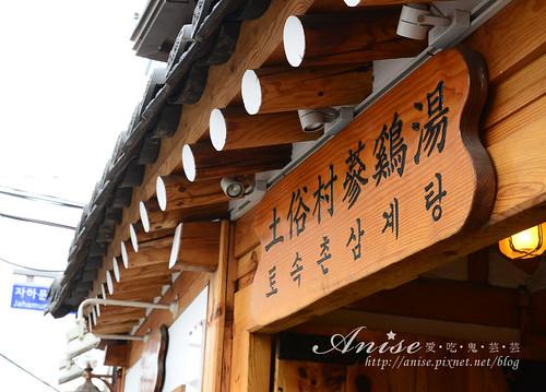 土俗村蔘雞湯_004.jpg