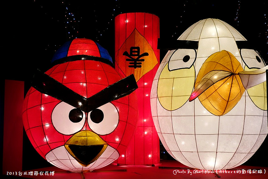台北.2013台北燈會在花博