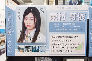 欅坂46 画像54