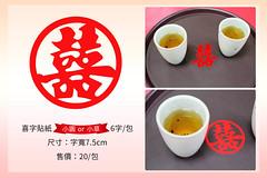 """喜字貼紙_小圓草 • <a style=""""font-size:0.8em;"""" href=""""http://www.flickr.com/photos/140344938@N03/29750973876/"""" target=""""_blank"""">View on Flickr</a>"""