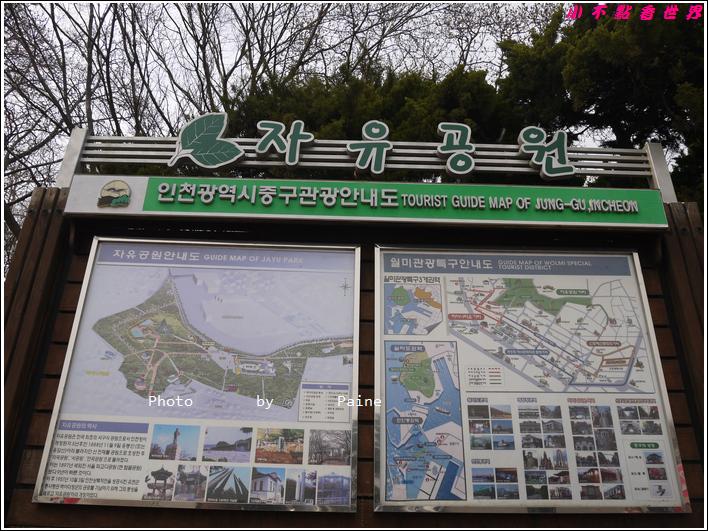 0405仁川新浦炸雞 自由公園 中國城 富平地下街 (49).JPG