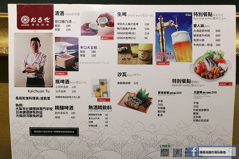 長田和食新店七張站日本料理016