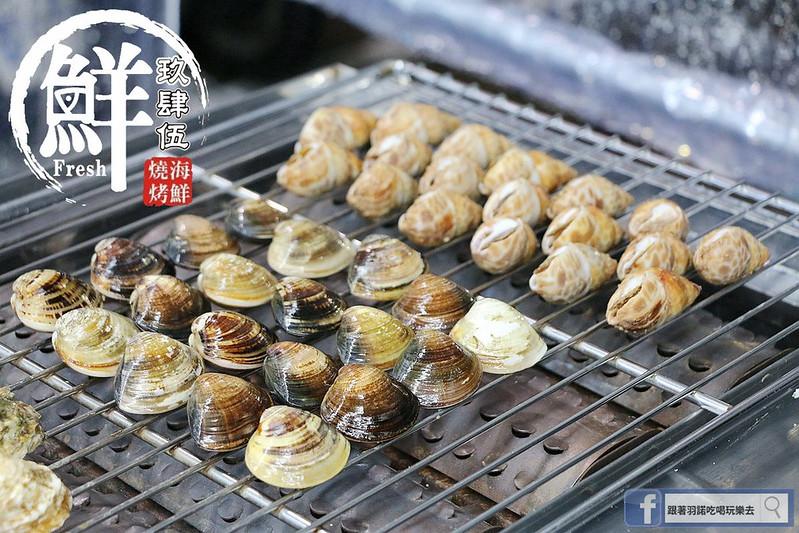 玖肆伍鮮海鮮燒烤蘆洲燒烤013