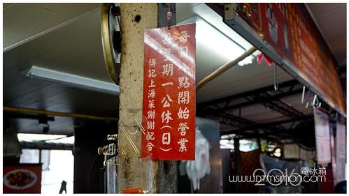 傅記上海小菜04.jpg