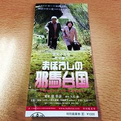 映画【まぼろしの邪馬台国】 吉永小百合、竹中直人 主演